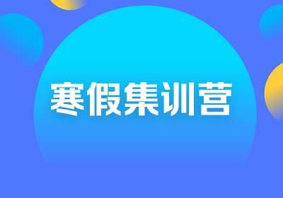 太原考研寒期集训营