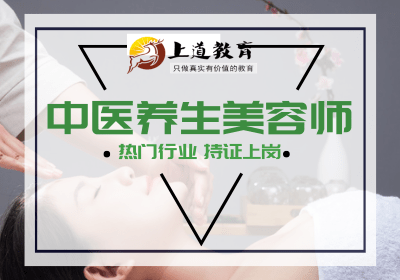 关于举办中医养生美容师培训班的通知