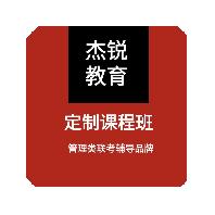 MBA/MPA/MEM名师定制课程