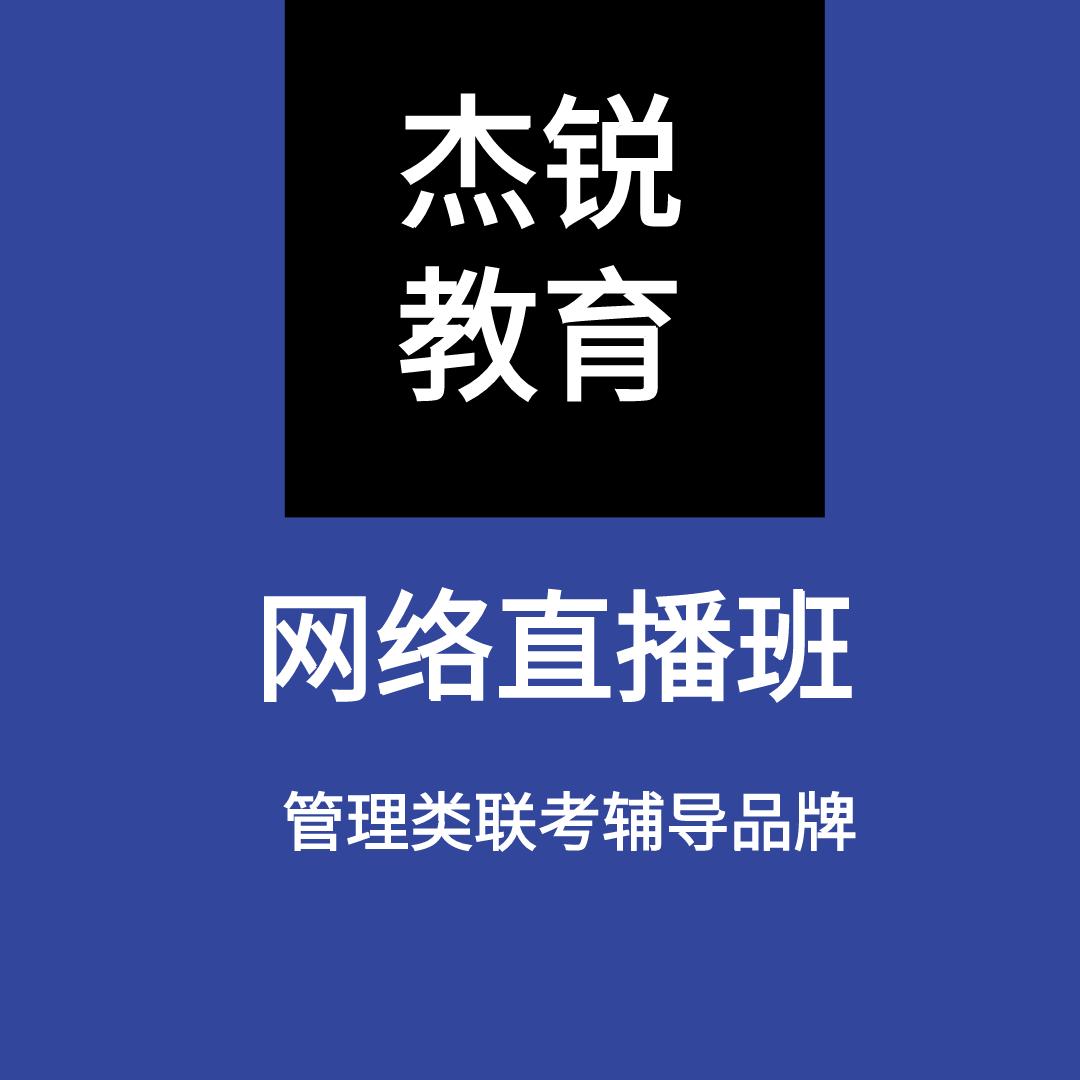 MBA/MPA/MEM网络直播班