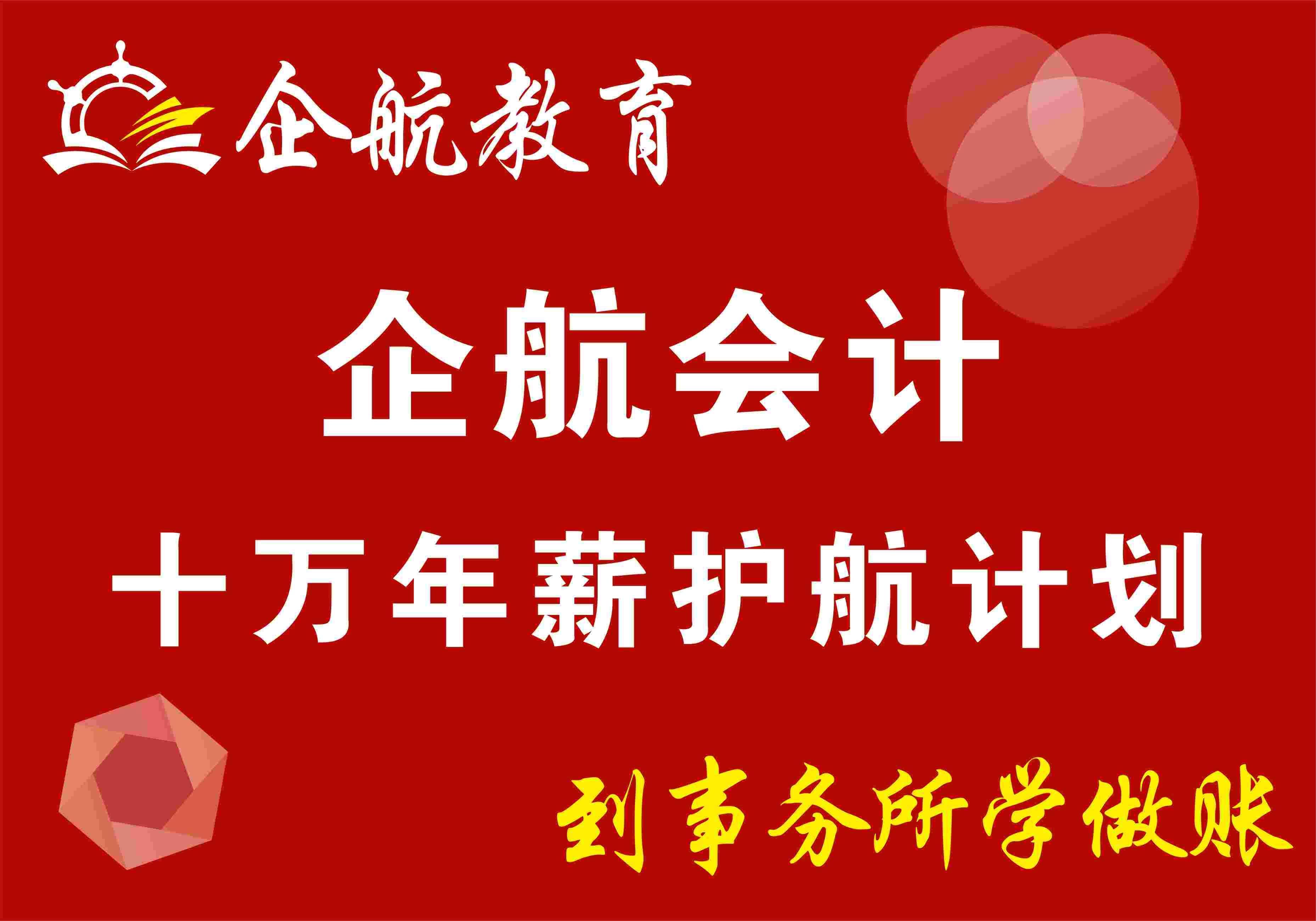 惠州企航十万年薪护航计划