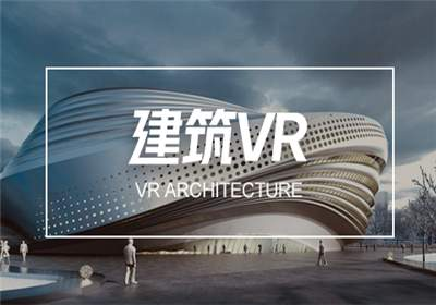 VR建筑与室内表现设计师班