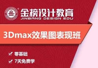 厦门室内3DMAX效果图表现培训班