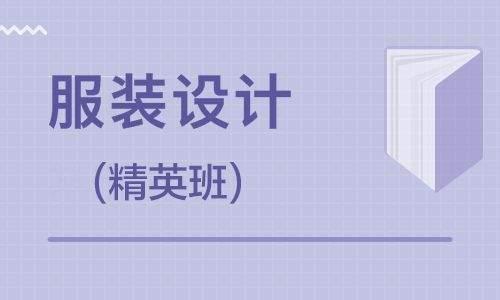 南京服装设计精英班培训