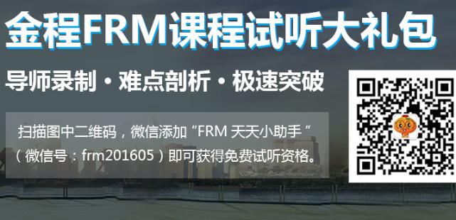 FRM入门核心课程大礼包在线领取