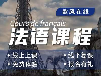 北京法语课程