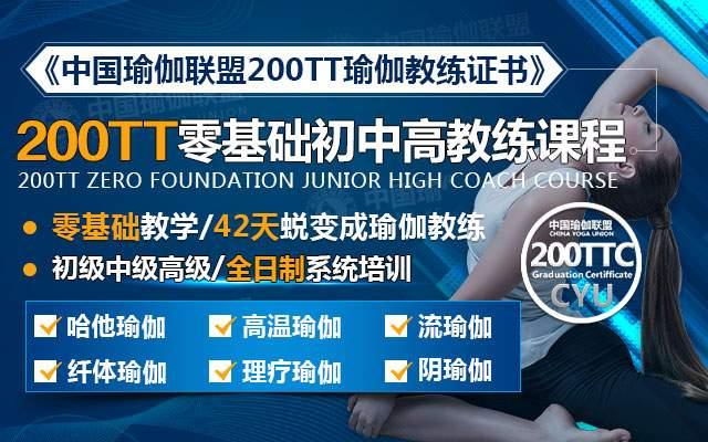 200TTC初中高教练课