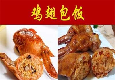鸡翅包饭技术培训