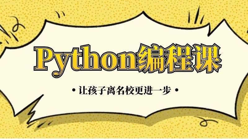 天津Python编程课网课+面授