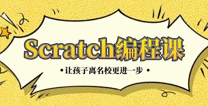 天津Scratch编程培训课5-12岁网课与面授班