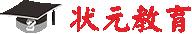 2020武汉状元教育精品班课