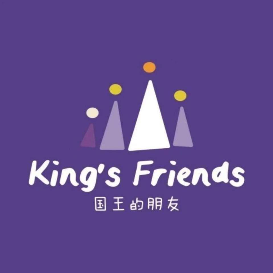 国王的朋友艺术教育