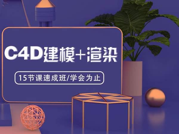 哈尔滨C4D建模渲染课程
