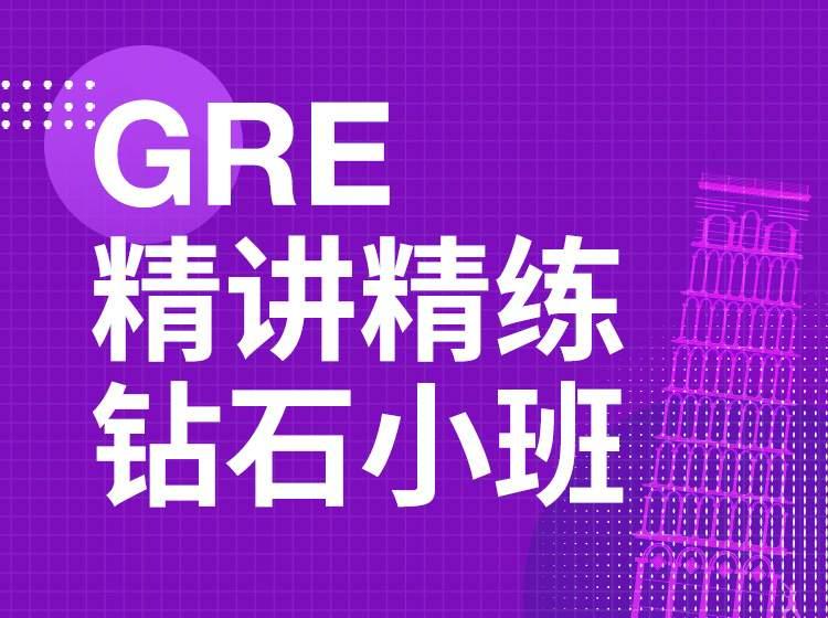 杭州GRE精讲精练钻石小班