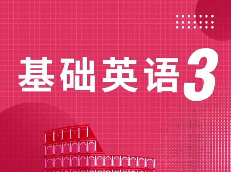 杭州基础英语3培训
