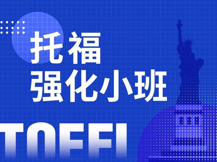 杭州托福强化班