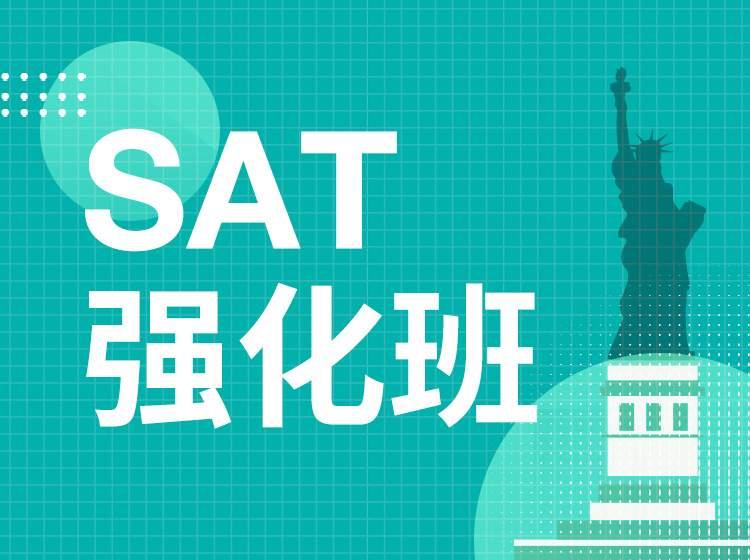 杭州SAT强化班