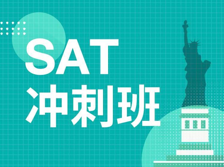 杭州SAT冲刺班