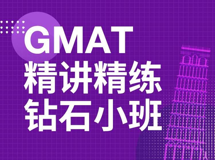 杭州GMAT精讲精练钻石小班