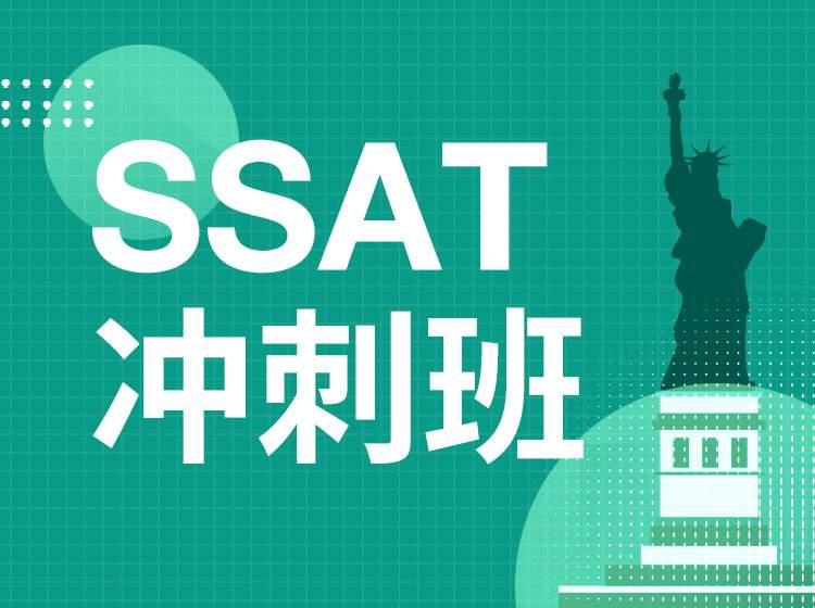 苏州SSAT/ISEE钻石小班