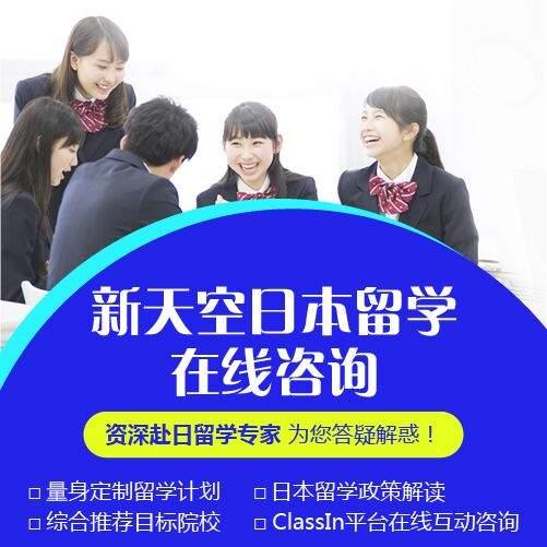 新天空日本留学在线咨询