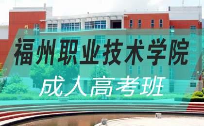 福州职业技术学院成人高考班
