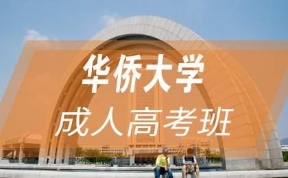 华侨大学成人高考班