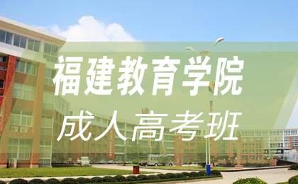 福建教育学院成人高考班