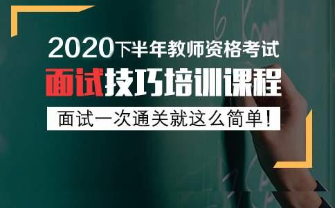 贵州贵阳教师资格证培训机构(面试)报名简章