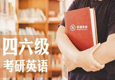 西安考研英语培训小班基础提升/应试冲刺