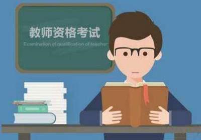 贵阳教师资格证培训机构(笔试)报名简章
