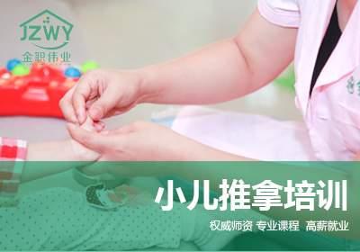 南宁小儿推拿师培训学校火热招生中(2020)