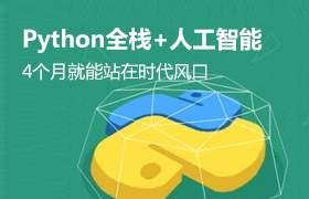 北京Python全栈开发工程师培训