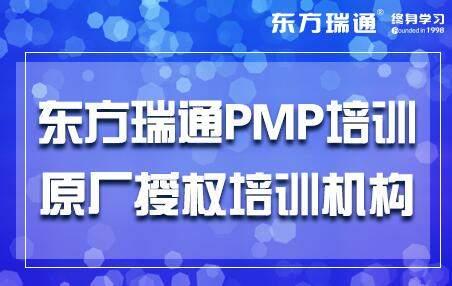 北京PMP认证培训课程
