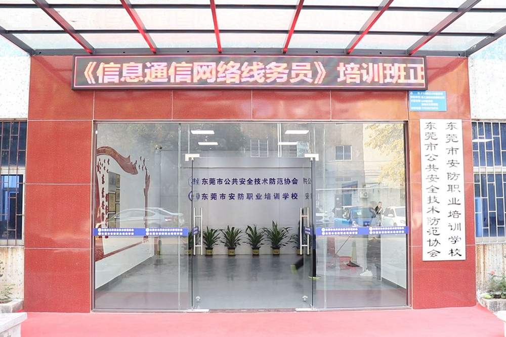 广东省信息通信网络线务员培训鉴定考证
