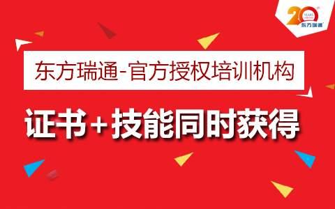 北京思科cisco认证培训