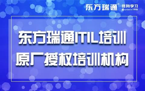 深圳ITIL认证培训课程
