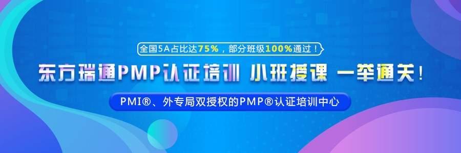 深圳PMP认证培训课程