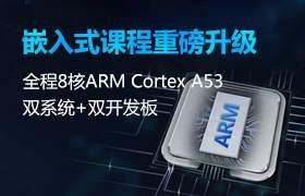 上海物联网嵌入式培训