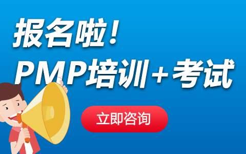 上海PMP认证培训课程