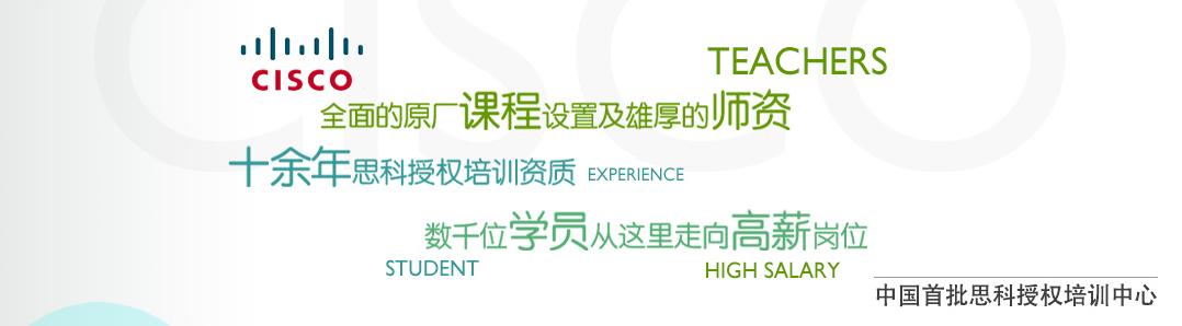 上海思科cisco认证培训