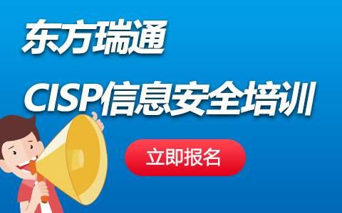 东方瑞通-CISP认培训课程