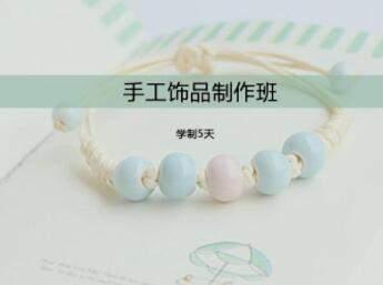 潍坊手工饰品制作班