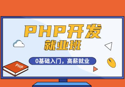 PHP开发就业班