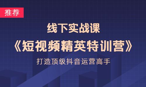 深圳短视频精英特训营