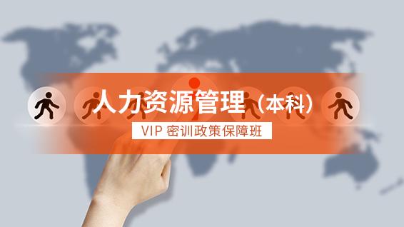 人力资源管理(独立本科段)-VIP密训政策保障班