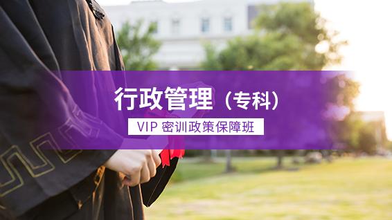 行政管理(专科)-VIP密训政策保障班