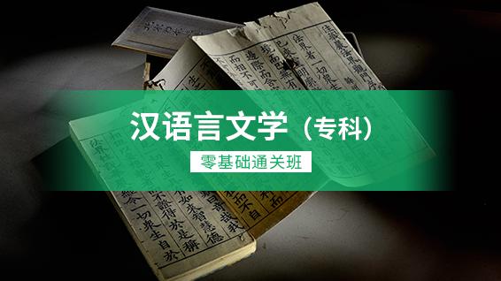 汉语言文学(专科)-零基础通过班