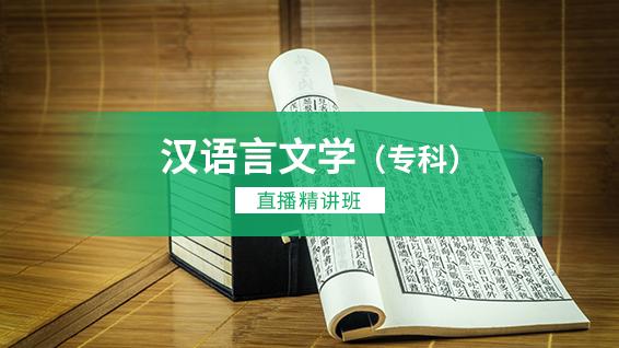 汉语言文学(专科)-直播精讲班