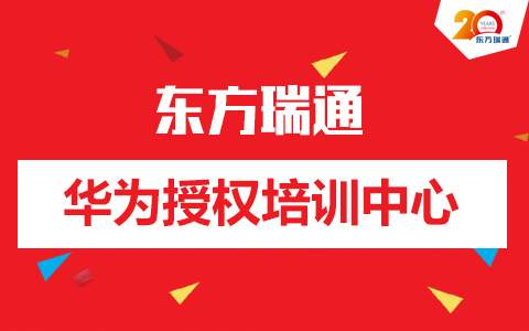 华为认证培训课程